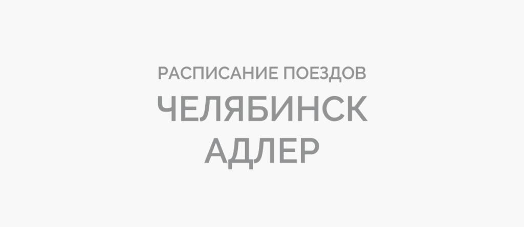 Поезд Челябинск - Адлер