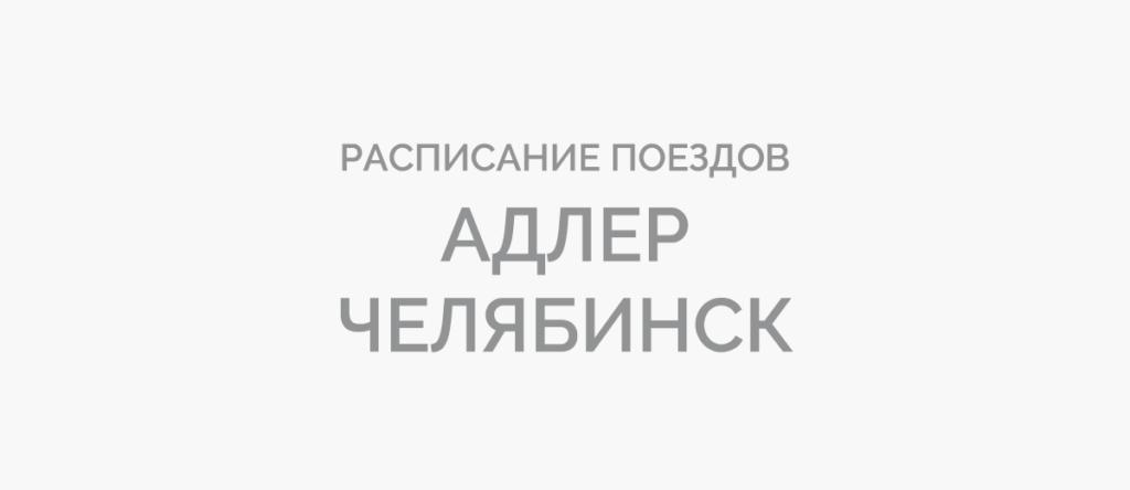 Поезд Адлер - Челябинск
