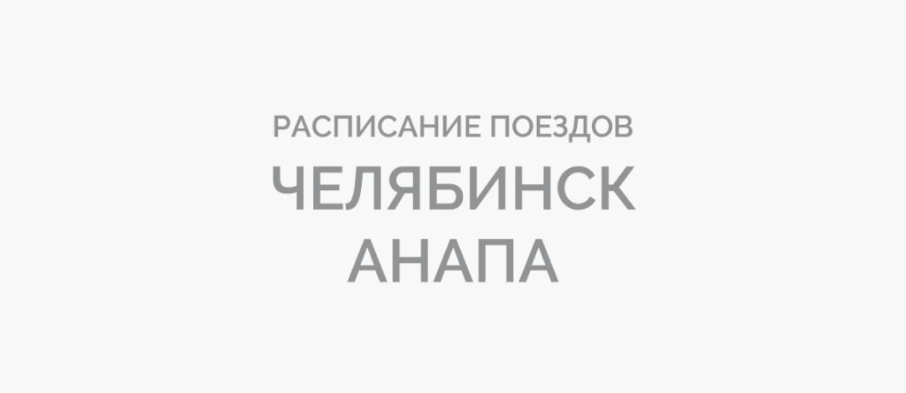 Поезд Челябинск - Анапа