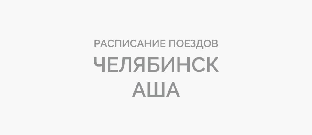 Поезд Челябинск - Аша
