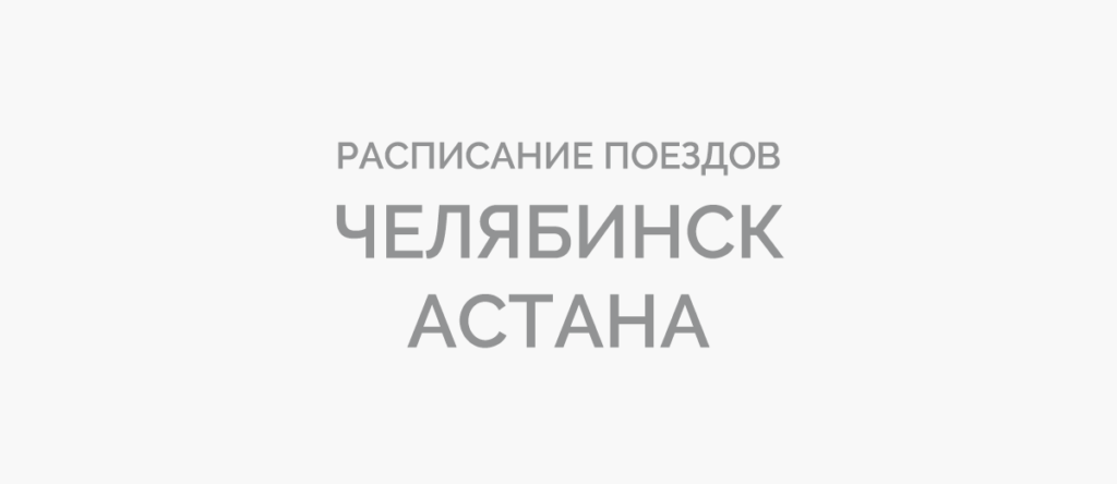 Поезд Челябинск - Астана