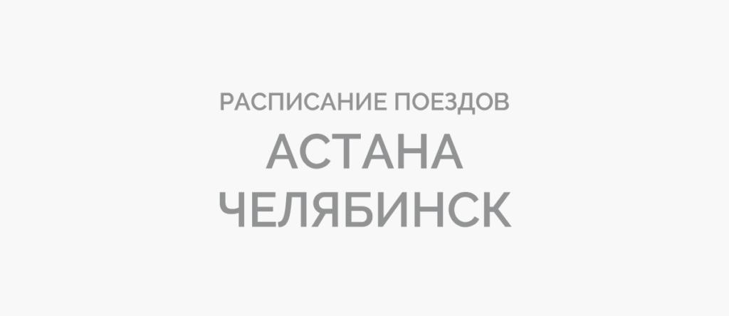 Поезд Астана - Челябинск