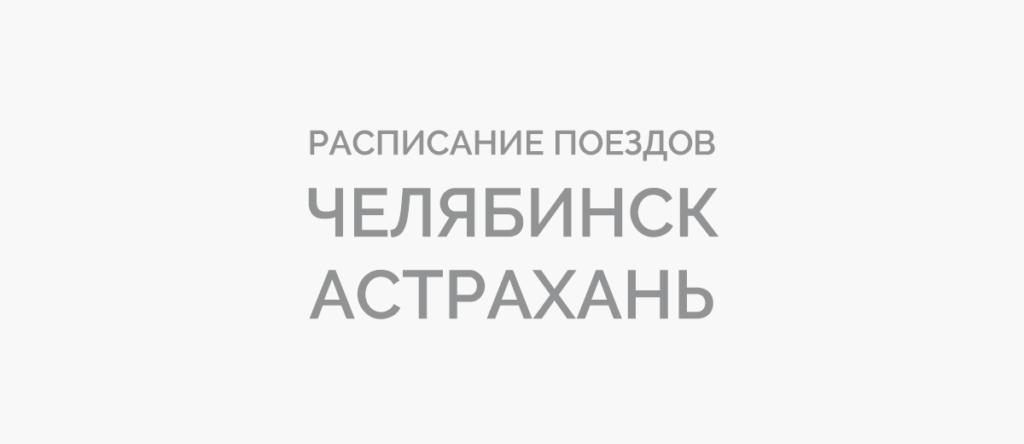 Поезд Челябинск - Астрахань