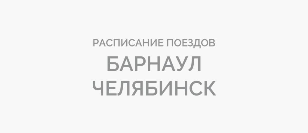 Поезд Барнаул - Челябинск