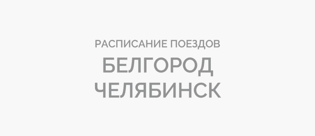 Поезд Белгород - Челябинск