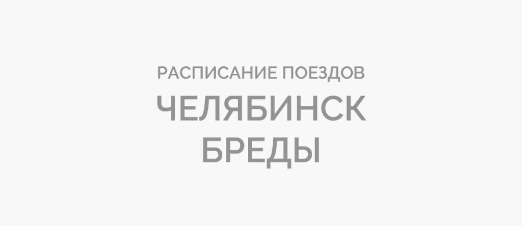 Поезд Челябинск - Бреды