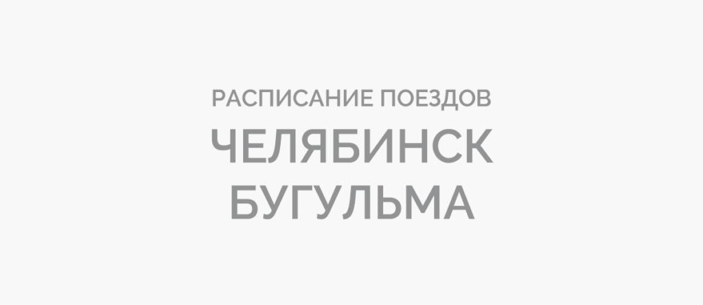 Поезд Челябинск - Бугульма