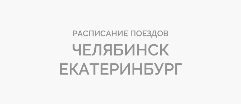 Поезд Челябинск - Екатеринбург