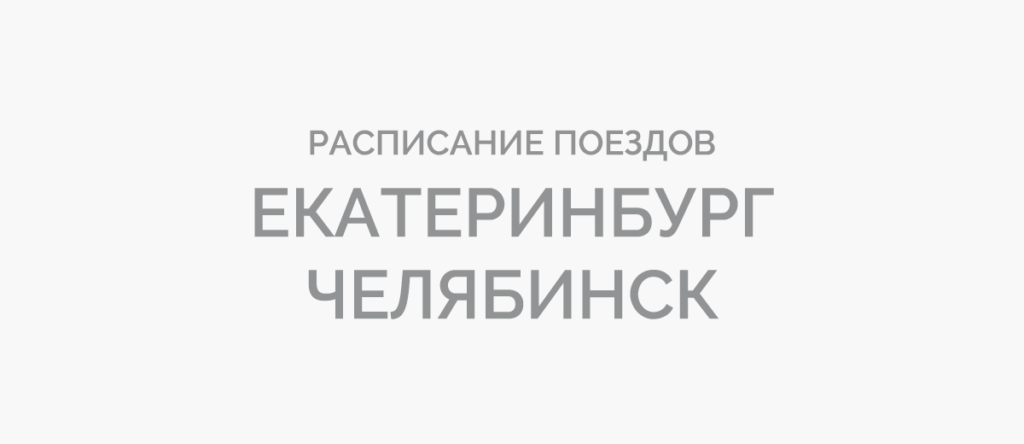 Поезд Екатеринбург - Челябинск