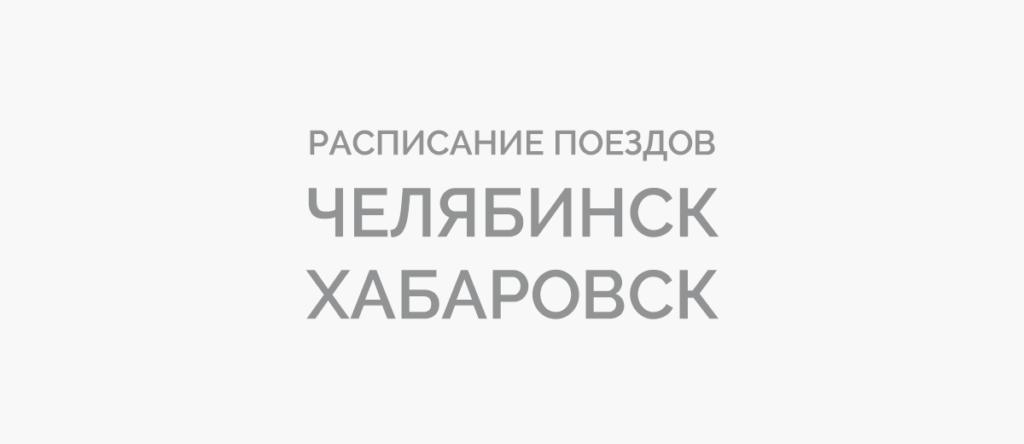 Поезд Челябинск - Хабаровск