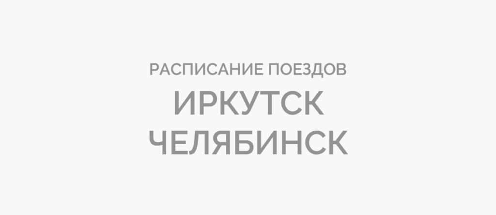 Поезд Иркутск - Челябинск