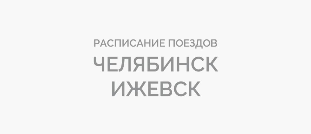 Поезд Челябинск - Ижевск