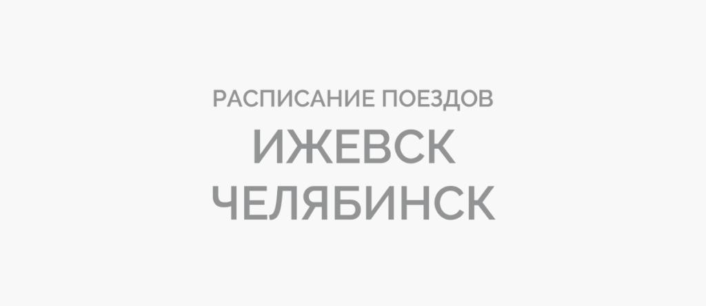 Поезд Ижевск - Челябинск