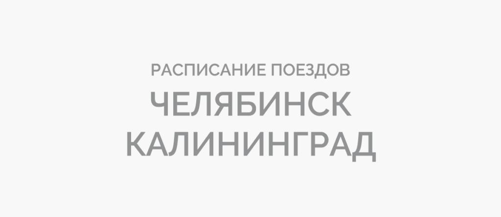 Поезд Челябинск - Калининград