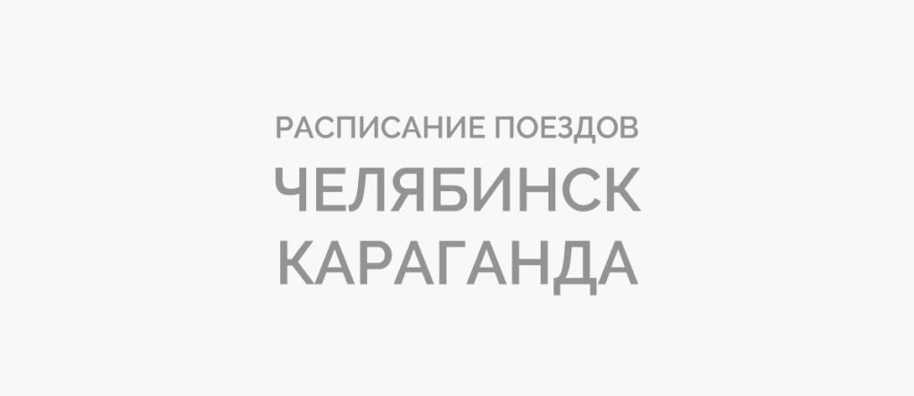Поезд Челябинск - Караганда