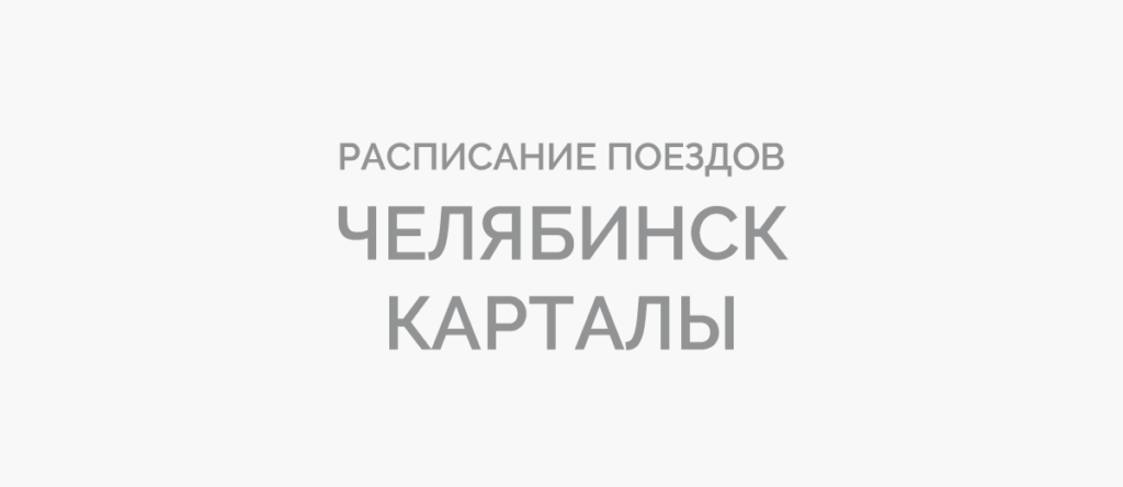 Поезд Челябинск - Карталы