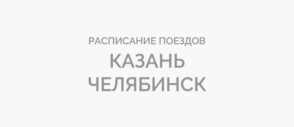 Поезд Казань - Челябинск