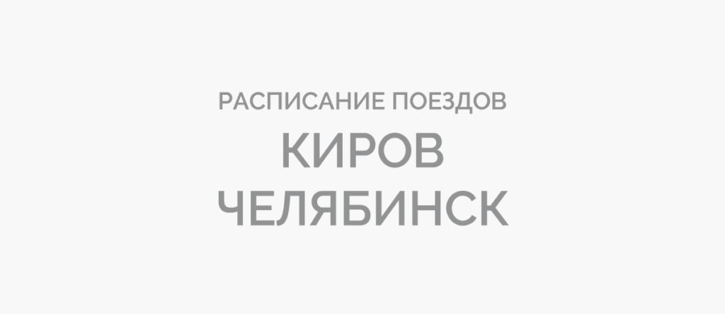 Поезд Киров - Челябинск