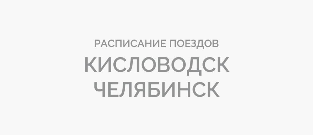 Поезд Кисловодск - Челябинск