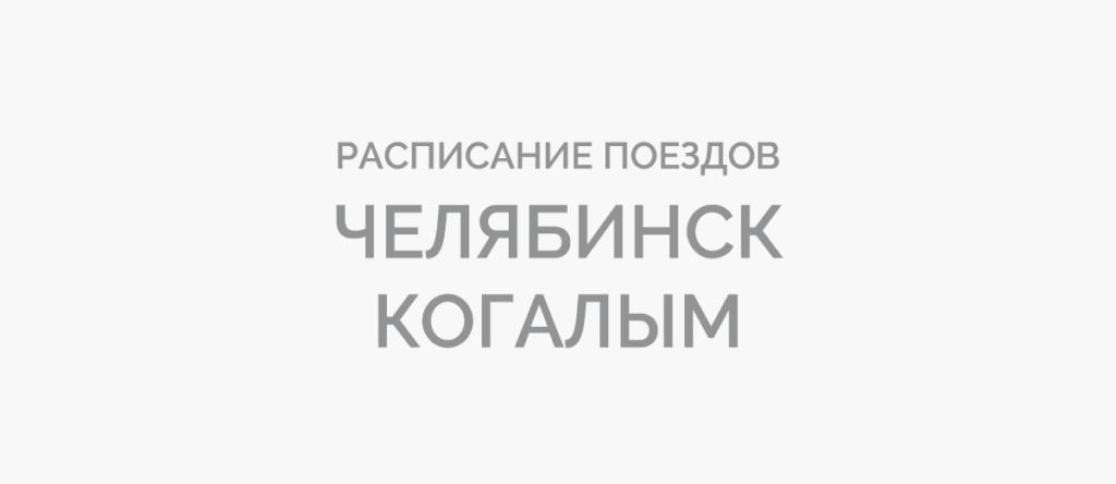 Поезд Челябинск - Когалым