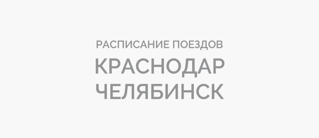 Поезд Краснодар - Челябинск