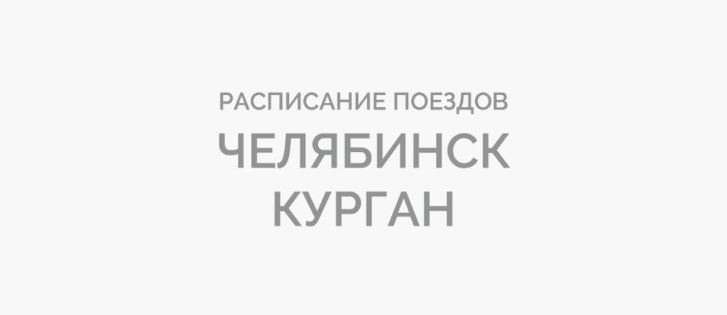Поезд Челябинск - Курган