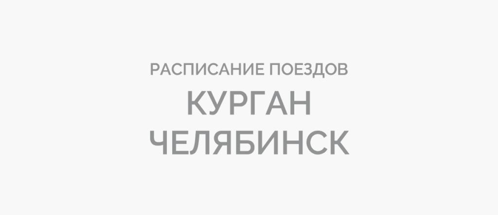 Поезд Курган - Челябинск