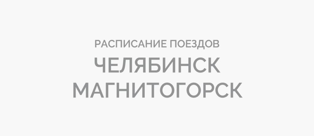 Поезд Челябинск - Магнитогорск