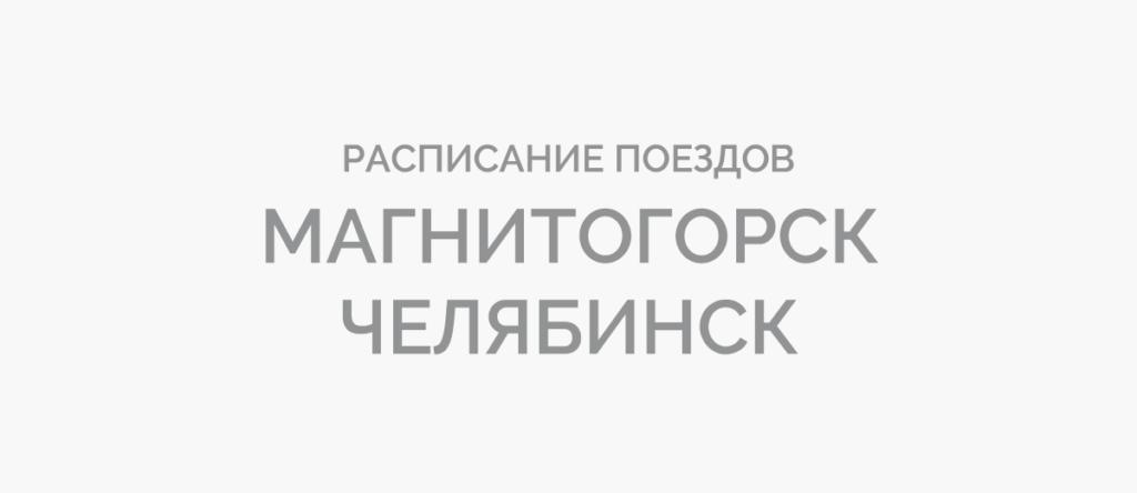 Поезд Магнитогорск - Челябинск
