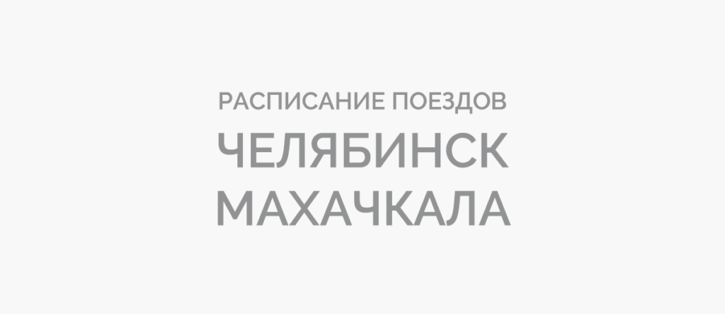 Поезд Челябинск - Махачкала