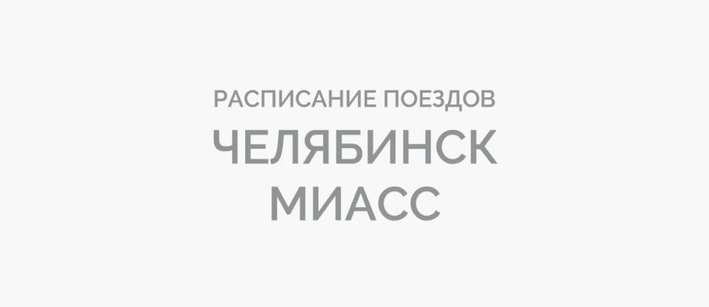 Поезд Челябинск - Миасс