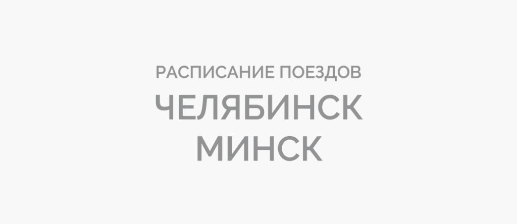 Поезд Челябинск - Минск