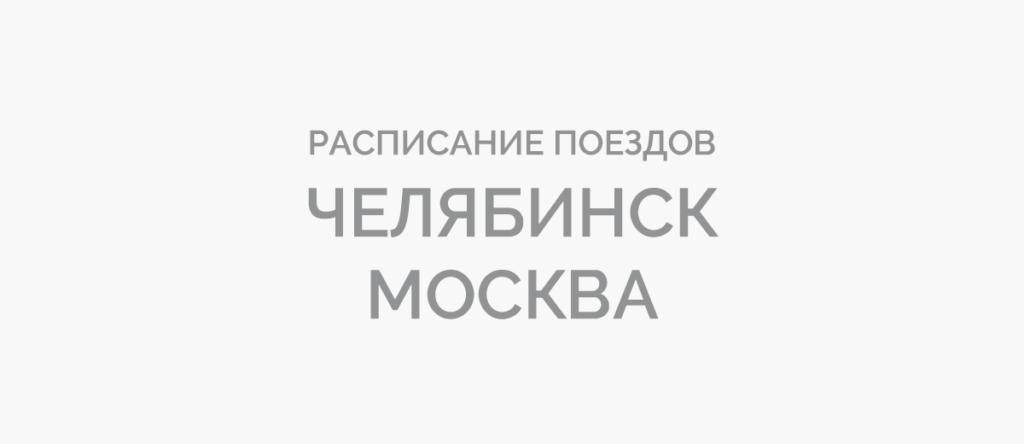 Поезд Челябинск - Москва