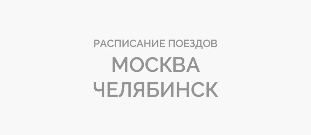 Поезд Москва - Челябинск