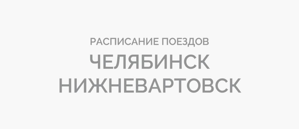 Поезд Челябинск - Нижневартовск