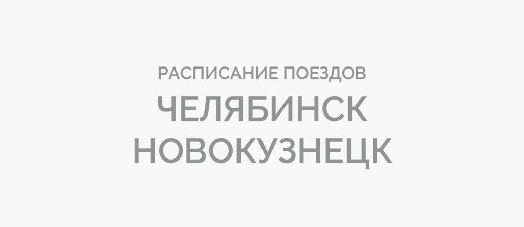 Поезд Челябинск - Новокузнецк