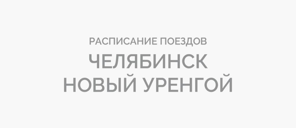 Поезд Челябинск - Новый Уренгой