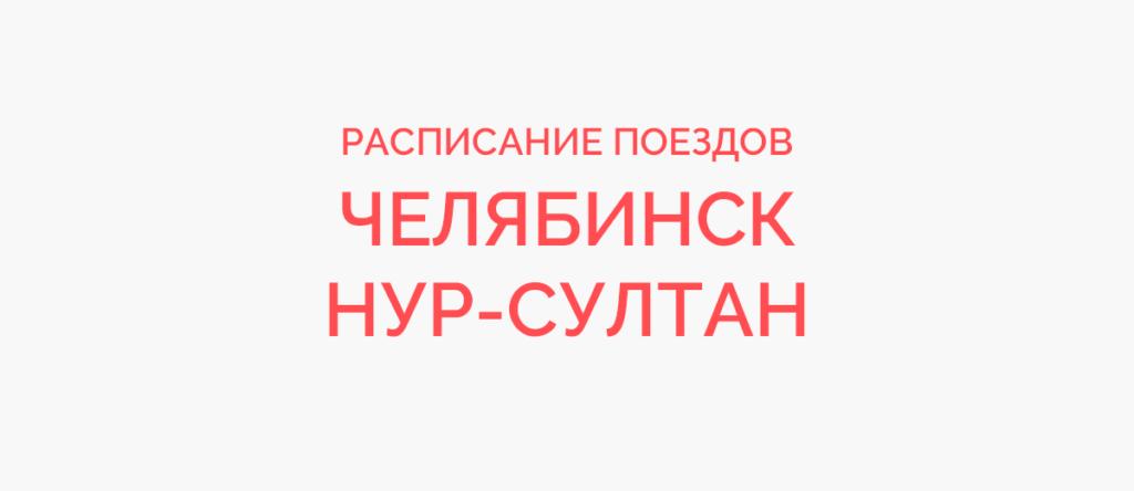 Поезд Челябинск - Нур-Султан (Астана)