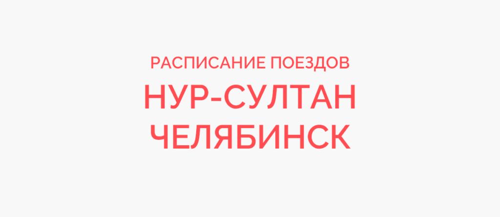Поезд Нур-Султан (Астана) - Челябинск