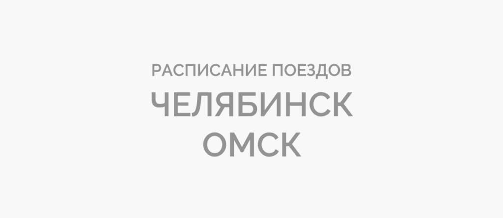Поезд Челябинск - Омск