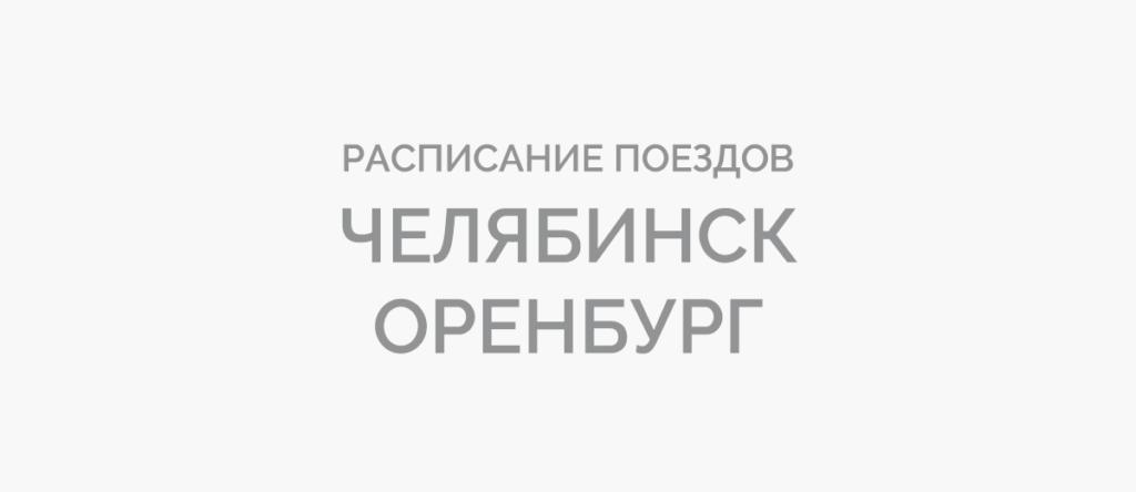 Поезд Челябинск - Оренбург