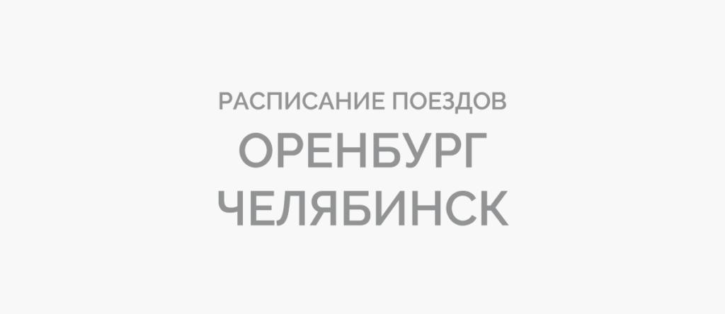 Поезд Оренбург - Челябинск