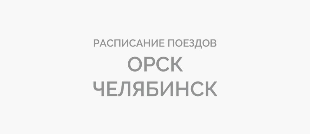 Поезд Орск - Челябинск