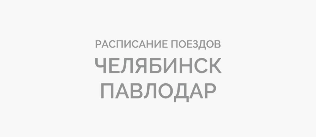 Поезд Челябинск - Павлодар