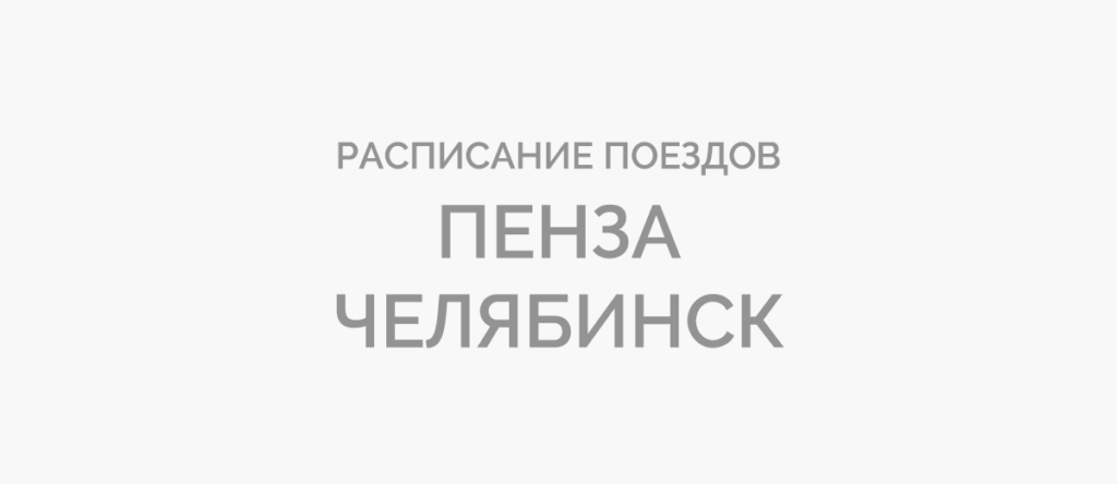 Поезд Пенза - Челябинск