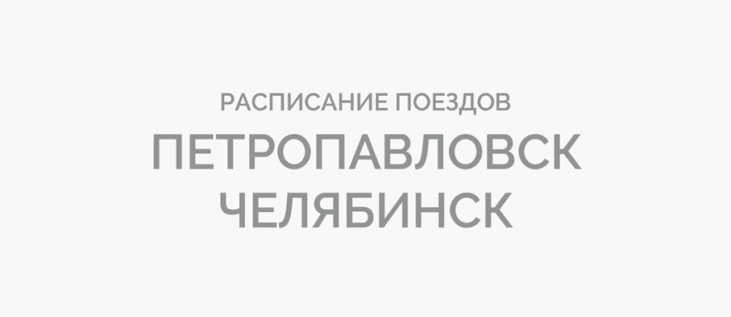 Поезд Петропавловск - Челябинск