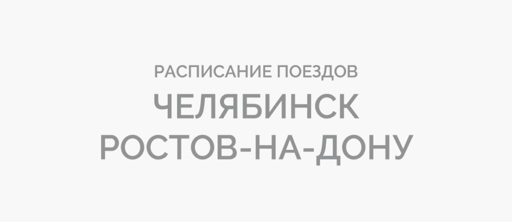 Поезд Челябинск - Ростов-на-Дону