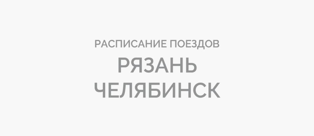 Поезд Рязань - Челябинск