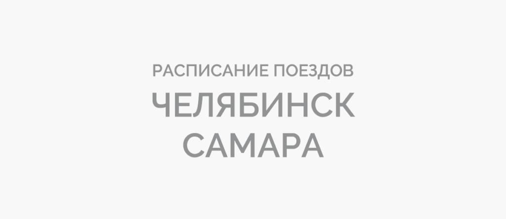 Поезд Челябинск - Самара