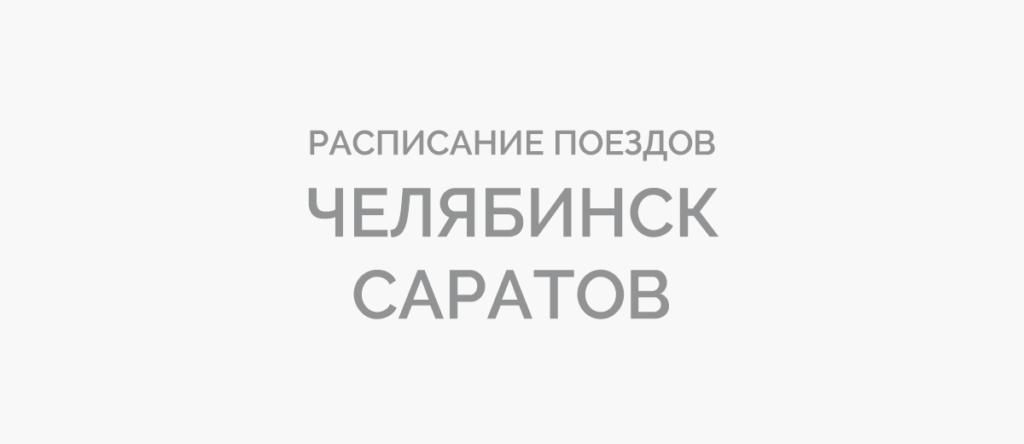 Поезд Челябинск - Саратов